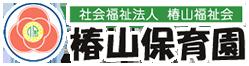 社会福祉法人椿山福祉会椿山保育園